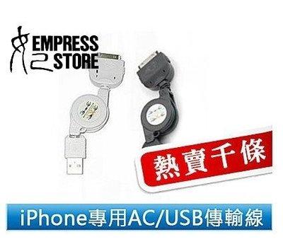 【妃小舖】拉長收短 伸縮傳輸線 iPhone 4 3GS 4S iPad2 new iPad 傳輸線 車充線 旅充線 比