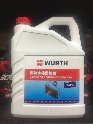【阿齊】公司貨 WURTH 福士 藍色 Radiator Long-Life Coolant 50% 散熱水箱添加劑