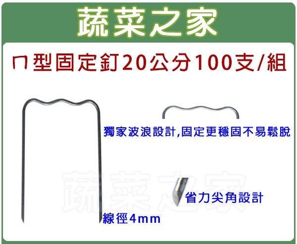 全館滿799免運【蔬菜之家012-A19-100】ㄇ型固定釘20公分100支/組※此商品運費適用宅配※