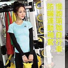 防曬運動袖套/瑜珈 路跑 自行車 健身 對抗紫外線 護臂袖套 00003【小百合】