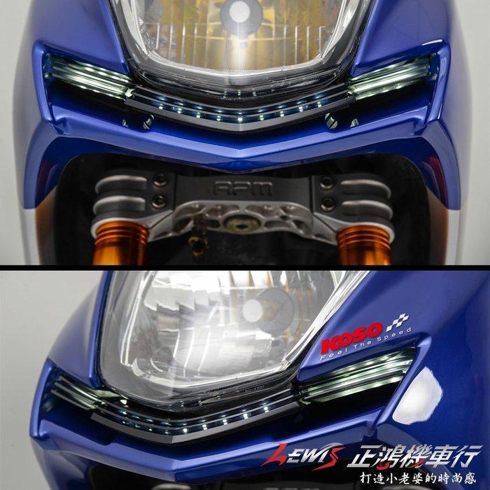 正鴻機車行 KOSO 刀鋒LED定位燈組 新勁戰四代勁戰 4代戰 台中機車精品改裝