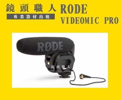 ☆鏡頭職人☆(  滑軌 穩定器 出租 ) ::::  RODE VideoMic PRO 指向性麥克風 台北市 板橋 楊梅