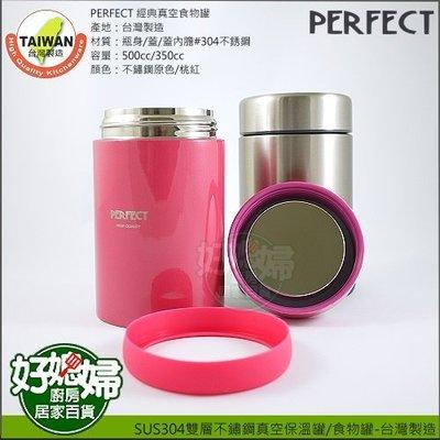 《好媳婦》㊣理想牌『PERFECT經典真空食物罐500cc』燜燒罐/保鮮盒/便當盒,正304不鏽鋼製安全無毒!台灣製