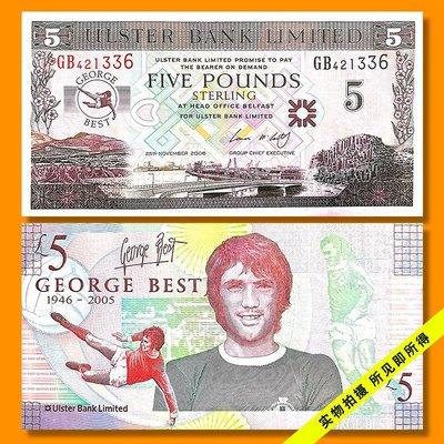 珍藏古玩鈔幣北愛爾蘭紙幣 5鎊 全新UNC 喬治·貝斯特紀念鈔 2006年 Pick339