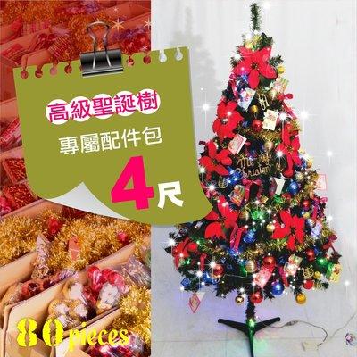 聖誕樹4尺配件包 單購專區 聖誕樹佈置掛飾配件80個 聖誕節禮物 耶誕裝飾物超所值 更多聖誕創意佈置洽【聖誕特區】