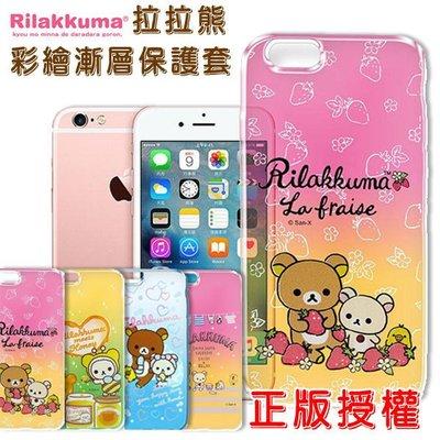 拉拉熊 正版授權 5.5吋 J7 Prime/Samsung G610 三星 彩繪漸層透明軟殼手機套/保護殼/保護套