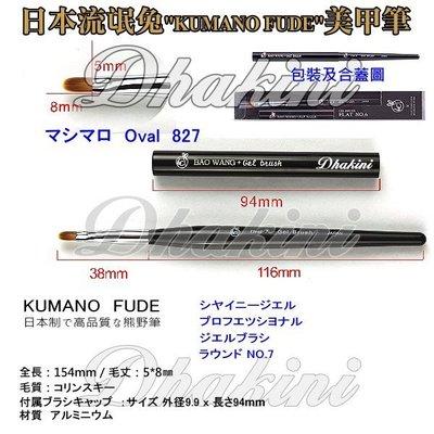 《827日本流氓兔光療半圓筆》~熊野系列單支刊登款;高品質、低價格,輕鬆完成美甲藝術創作