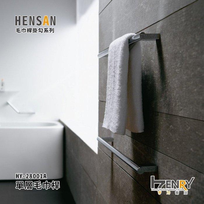 【亨力衛浴】HENSAN 單層毛巾桿HY-28001A