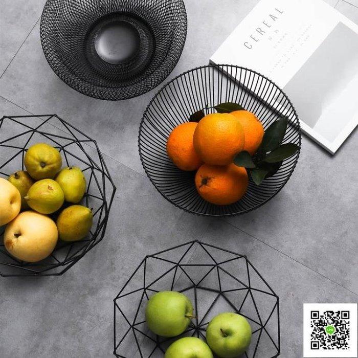 水果碟 北歐簡約家居客廳鐵藝水果籃水果盤創意瀝水果簍果盆零食盤