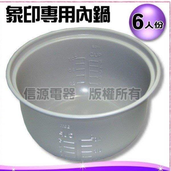 【新莊信源】(原廠公司貨)  6人份【象印電子鍋專用內鍋】B211(NS-RNY/RBF/RCF10 專用)