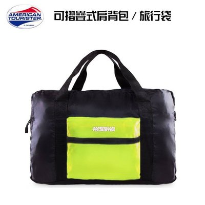 Samsonite 美國旅行者AT 可摺疊旅行袋 超輕量 肩背包 手提包 出國超方便 旅行配件Z19