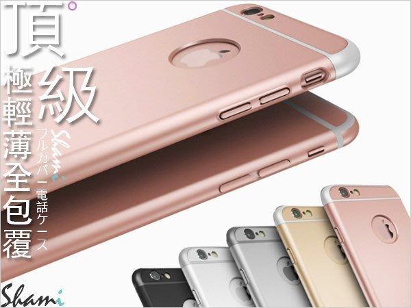 【PH636】全包覆 iPhone 7 8 5S SE 6 6S Plus i6 金屬質感保護套 手機殼 保護殼 玫瑰金