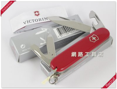 網路工具店『VICTORINOX維氏 10用 84mm Recruit新兵 瑞士刀-亮面』(型號 0.2503) #1