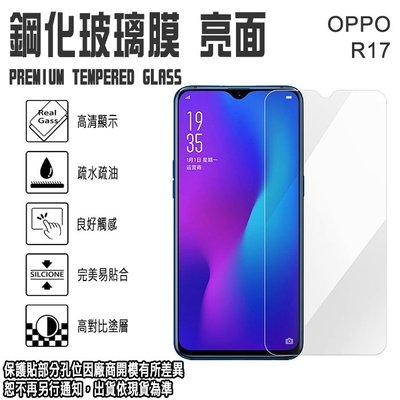 日本旭硝子玻璃 0.3mm 6.4吋 OPPO R17 歐珀 鋼化玻璃保護貼/螢幕/高清晰/耐刮/抗磨/順暢度高/疏水疏