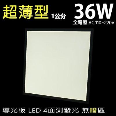 Q超薄型 導光板 輕鋼架燈 測發光 面板燈 60X60 LED 36W 平板燈 白光 暖光 太陽光 商業照明