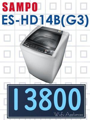 【網路3C館】原廠經銷,可自取 【來電價13800】 SAMPO 聲寶14公斤單槽變頻 洗衣機 ES-HD14B(G3)