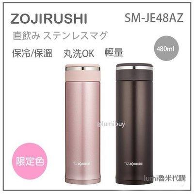 【現貨 限定色】日本直送 ZOJIRUSHI 象印 不鏽鋼 保冷 保溫瓶 輕量 好清洗 0.48L SM-JE48AZ