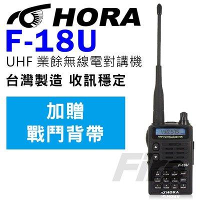 《實體店面》【贈戰背】HORA F-18U UHF 單頻 無線電對講機 F18U 超高頻手持無線電對講機