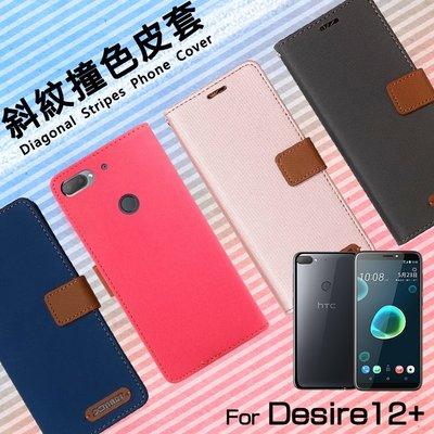 HTC Desire 12+ 12 Plus 2Q5W200 精彩款 斜紋撞色皮套 可立式 側掀 皮套 插卡 保護套