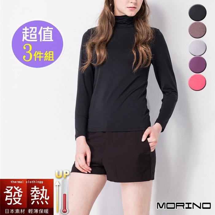 【MORINO摩力諾】女 發熱衣 長袖T恤 高領衫(超值3件組)免運