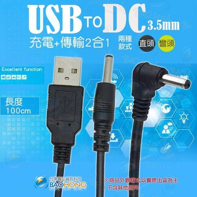 含稅價】純銅導線 100公分 USB轉DC3.5*1.35MM USB轉DC圓頭充電線 風扇 音箱 散熱座 HUB電源線