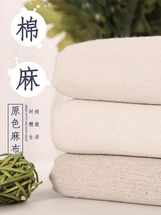 新品上市#棉麻布料 粗亞麻布白胚布坯布沙發布純色桌布diy手工刺繡布頭清倉