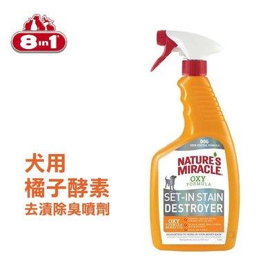 美國 8in1 自然奇蹟 犬用-橘子酵素去漬除臭噴劑 (24oz/ 709ml) 環境清潔去污貓砂尿布墊去味 新北市