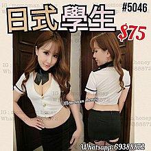 #5046 日式學生  $75