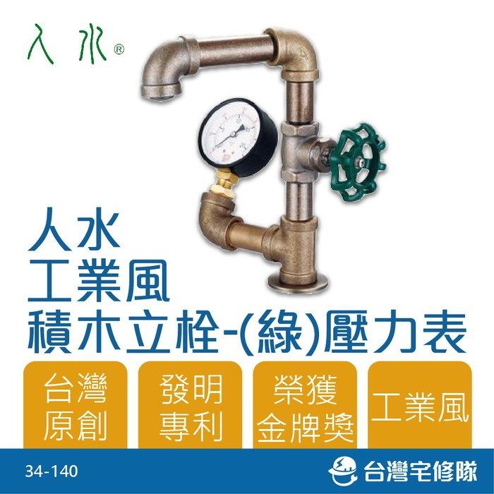 人水 工業風積木立栓(黃銅)壓力表-綠 34-140 設計造型水龍頭 室內室外水栓─台灣宅修隊17ihome