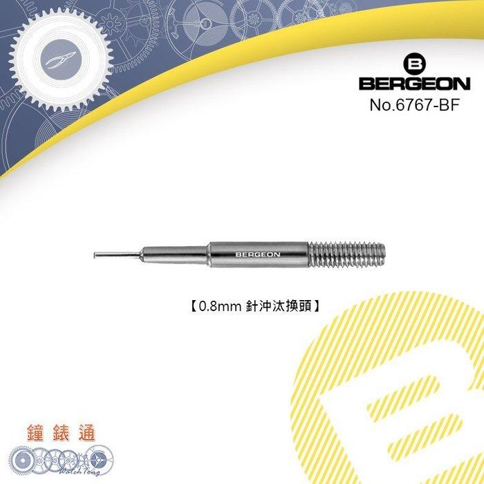 【鐘錶通】B6767-BF《瑞士BERGEON》錶耳叉汰換頭 0.8針沖 / 單支售├6767/7767/換錶帶拆錶帶┤
