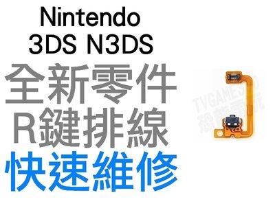 任天堂 Nintendo 3DS N3DS R鍵 微動按鍵 微動開關 排線【台中恐龍電玩】