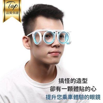 防暈車眼鏡暈船液體眼鏡神器無鏡片防暈車好攜帶防暈神器-防暈眼鏡【AAA5716】