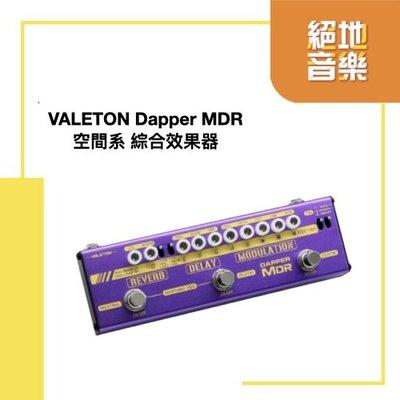 〈絕地音樂樂器中心〉免運 VALETON Dapper MDR 空間系 綜合效果器