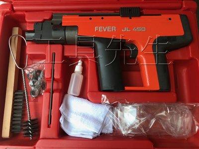 含稅價/迴馬.FEVER【工具先生】台灣 火藥槍 450型~高品質/非HILTI 喜利得 喜得釘 華特