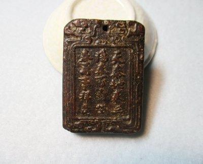 [集雅舍][紅山古玉] 双面雕刻老三陽/三陽天地人,開泰四方吉,地靈人傑故,富貴在其中。主富貴大吉!