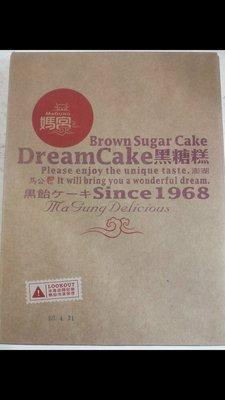 一組5盒!暢銷商品澎湖名產媽宮黑糖糕