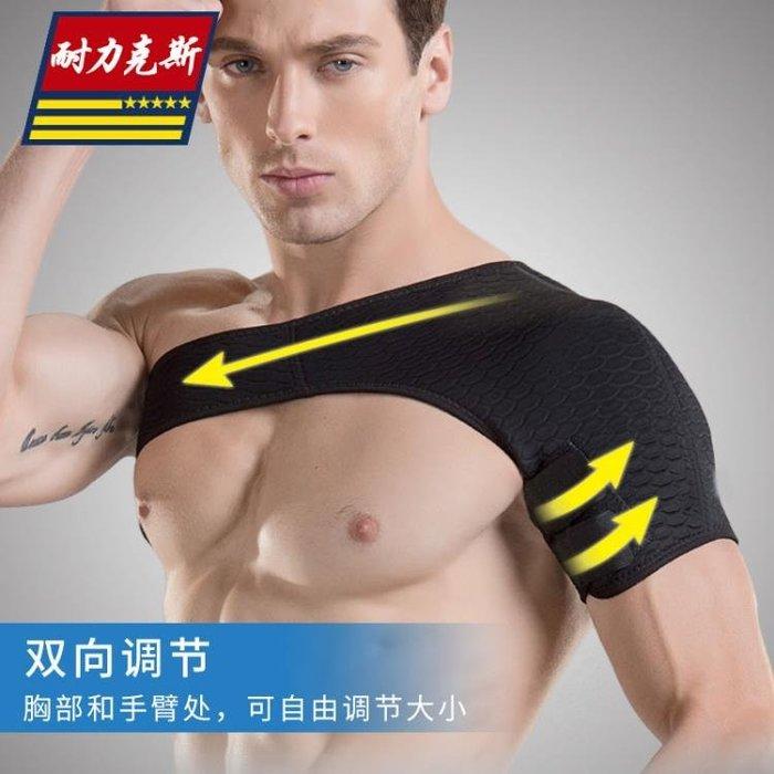 專業運動護肩男籃球護臂肩部肩關節肩膀裝備健身用品固定護套CYSH19442