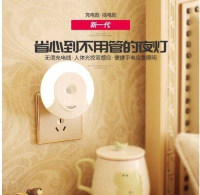 【保固一年】 led 小夜燈  創意 插座 供電 人體 感應燈 現代 簡約 鋰電 臥室燈 插電