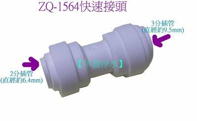 【年盈淨水】2分插管*3分插管 I型 塑膠快速接頭 (ZQ-1564型 ) 每1個=20元