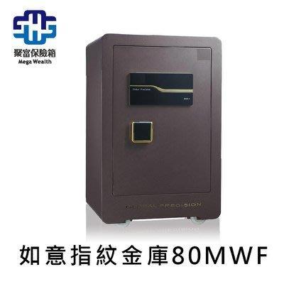 [弘瀚台中] 如意指紋系列保險箱(80MWF)金庫/防盜/電子式/密碼鎖/保險櫃