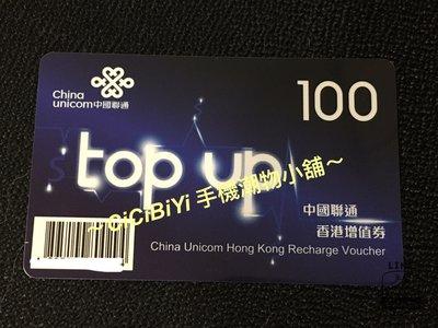 中國聯通香港儲值卡專用增值券$100
