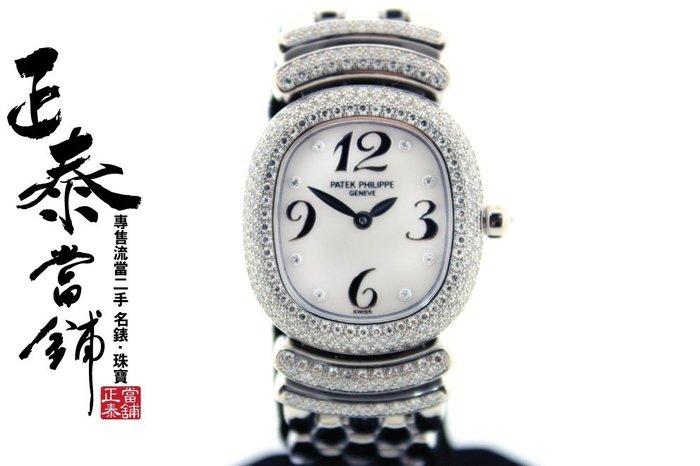 [正泰精品當舖]二手名錶GIA鑽石買賣 Patek Phillipe 百達翡麗 原鑲 鑽錶 白18K金 另有 小鵝蛋