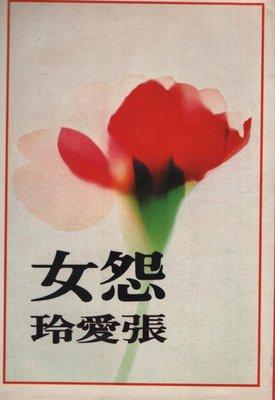 格子鋪˙二手書『怨女-皇冠叢書第一六七種』˙皇冠˙張愛玲˙5本免運˙10本再9折!