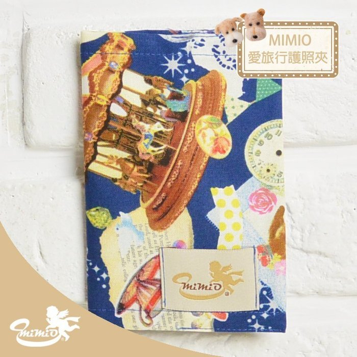 【MIMIO米米歐】台灣設計師文創【就愛旅行.護照夾】來遊樂園玩吧-旋轉木馬 寶藍 M0014