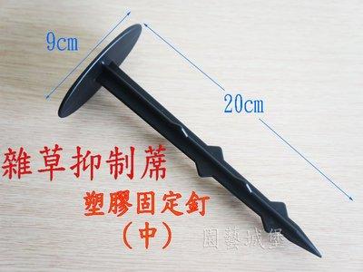 【園藝城堡】 塑膠固定釘(中) 20cm 塑膠釘 固定於雜草抑制蓆 銀黑布 雜草蓆  台灣製