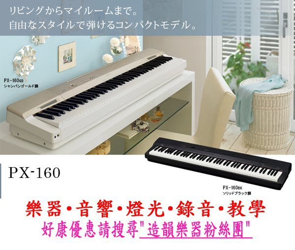 造韻樂器音響- JU-MUSIC - 最新發表 CASIO PX-160 PX160 電鋼琴 金屬 黑色款