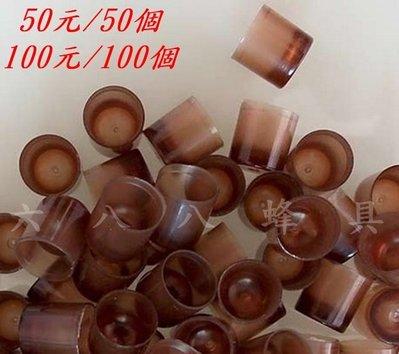 【688蜂具】(100個/100元)塑膠王杯 育王杯 育王台 育王神器 神王台杯 王台基 洋蜂 土蜂 野蜂 養蜂工具