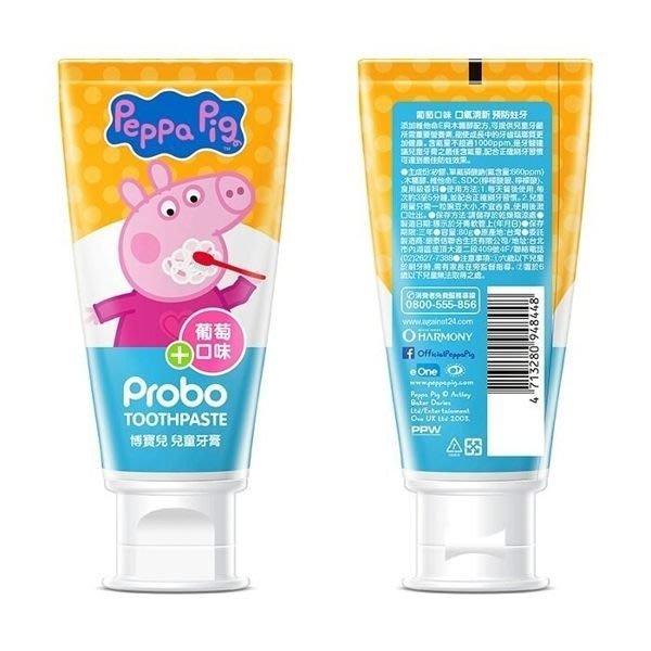 牙齒寶寶 台灣製造 博寶兒 Probo 佩佩豬卡通連名款 葡萄口味牙膏 80g 另有TAYO款 (多多口味)