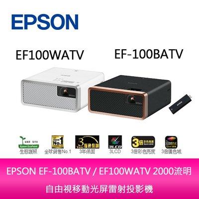 【妮可3C】EPSON EF-100BATV / EF100WATV 2000流明 自由視移動光屏雷射投影機 原廠公司貨