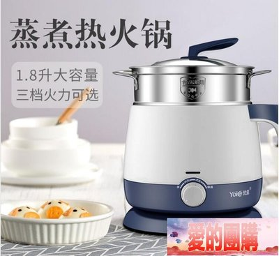 電煮鍋1-2人3多功能學生宿舍電熱小鍋...